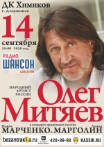 Концерт Олега Митяева в Дзержинске