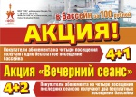 "Дан старт акции ""Бассейн"" в МБУ ""ФОК"""