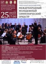 Праздничный концерт уникального творческого проекта - МЕЖДУНАРОДНОГО МОЛОДЕЖНОГО