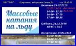 """Приглашаем на массовые катания в МБУ """"ФОК"""""""