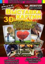 """Выставка """"3D Воображариум"""""""