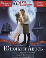 Рок-опера Юнона и Авось в Дзержинске