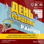 """Группа """"Биртман"""" из Санкт-Петербурга в Дзержинск"""