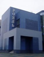 Афиша кинотеатра Рояль в Дзержинске