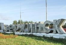 Дзержинску могут присвоить статус наукограда