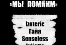 В Дзержинске пройдет концерт в поддержку ветеранов и инвалидов