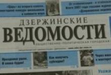 """Городская Дума не вернулась к обсуждению финансирования """"Дзержинских ведомостей"""""""