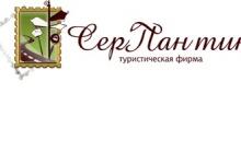 """Специальное предложение от т/ф """"СерПантин"""" для Вас!"""
