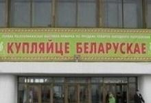 Беларусь заработала более 5 миллионов рублей на ярмарках в Дзержинске