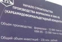В Дзержинске дан старт строительству производства формалина