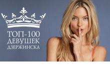 "Проект ""ТОП-100 девушек Дзержинска"": фотосессия за репост!"