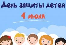 Дзержинск готовится праздновать День защиты детей