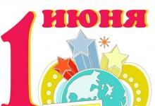 В Городском парке Дзержинска пройдет праздник ко Дню защиты детей