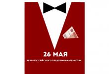 Руководители Дзержинска поздравляют предпринимателей города с профессиональным п