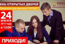 Дзержинский филиал РАНХиГС 24 июня проводит День открытых дверей