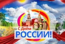 В Городском парке Дзержинска 12 июня отметят День России