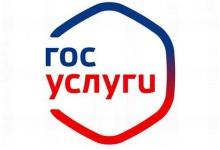 В Дзержинске почти 40 тысяч человек пользуются порталом госуслуг