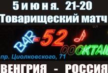 Дзержинцев приглашают посмотреть футбольный матч сборных России и Венгрии
