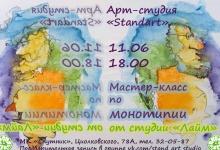 В Дзержинске в арт-студии Standart пройдет мастер-класс по монотипии