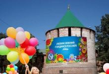 Нижний Новгород: программа празднования Дня города-2017