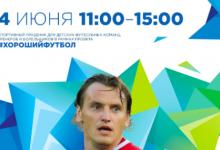 Не пропусти визит звезды футбола Дмитрия Булыкина в Дзержинск!
