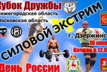 В Дзержинске 10 июня пройдет Кубок Дружбы по силовому экстриму