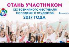 Молодёжь Дзержинска приглашают на Всемирный фестиваль молодёжи и студентов