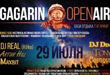 В Дзержинске 29 июля пройдет Gagarin Open Air