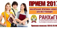 РАНХиГС вошел в двадцатку лучших учебных заведений страны