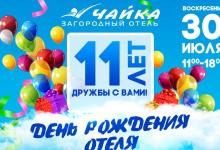 """В Дзержинске загородный отель """"Чайка"""" 30 июля отпразднует день рождения"""