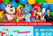 Отель «Чайка» в Дзержинске приглашает на проводы лета