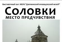 В Дзержинске открывается фотовыставка «Соловки»