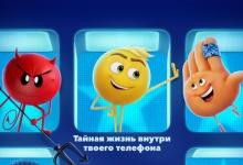 В Дзержинске покажут фильм про человечков из смартфона
