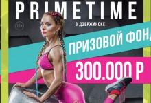 Проект PrimeTime — Дзержинск готов заплатить 300 000 рублей за работу над собой!