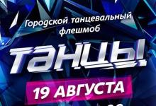 Жителей Дзержинска приглашают на массовый танцевальный флешмоб