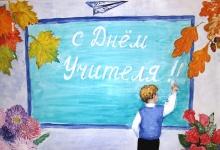 В Дзержинске выбирают лучших педагогов