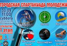 Молодежная спартакиада пройдет в Дзержинске