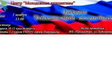 В Дзержинске пройдет патриотический брейн-ринг