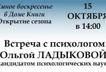 """В Доме книги в Дзержинске будет """"Умное воскресение"""""""