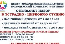 В Дзержинске открывается новая цирковая студия