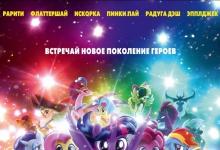 """Кинотеатр """"Рояль"""" в Дзержинске покажет мультфильм про пони и драму про космос"""