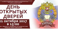В Дзержинском филиале Президентской академии состоится День открытых дверей