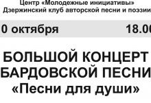 В Дзержинске пройдет большой бардовский концерт