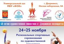 В Дзержинске пройдут региональные соревнования по художественной гимнастике