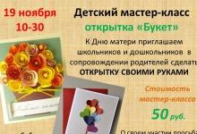 В библиотеке Дзержинска сделают букеты для мам