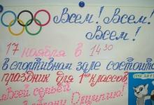Семейный праздник спорта прошел в 22 школе Дзержинска