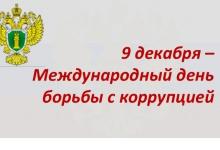 9 декабря отмечается  день борьбы с коррупцией