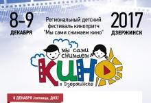 Фестиваль кинопритч пройдет в Дзержинске