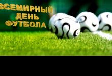 10 декабря отмечается день футбола