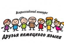 """""""Друзья немецкого языка"""" собрались в школе № 27 Дзержинска"""